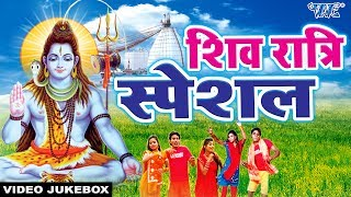 Shivratri Special Bhajan 2017 || Video Jukebox || Bhojpuri Kanwar Geet - Download this Video in MP3, M4A, WEBM, MP4, 3GP
