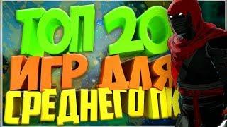 ТОП 20 ИГР ДЛЯ СРЕДНИХ ПК