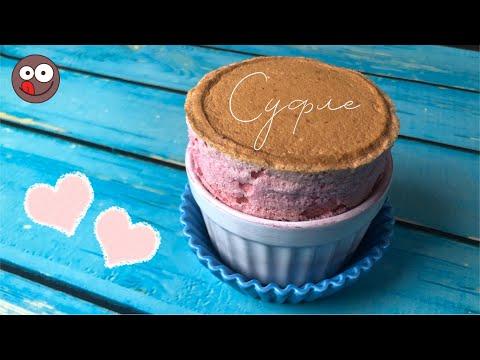 ► Малиновое суфле - идеальный романтический десерт 💖 Воздушное суфле с малиной - чистый восторг!