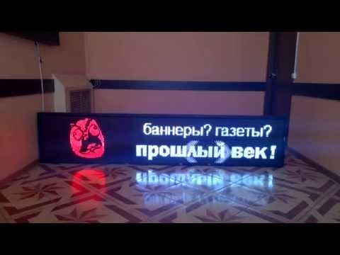 Рекламная LED бегущая строка
