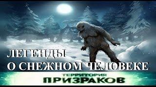 Легенды о Снежном человеке.Территория Призраков. Серия 11.
