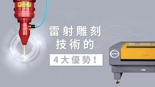 雷射雕刻技術的4大優勢!|數位印刷設備推薦