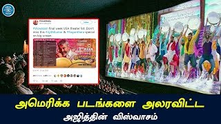 Thala Ajith Mass Level in America Box Office | Viswasam Block Buster Hit | Siva