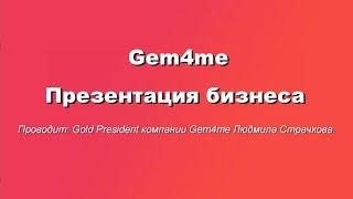 08.02.18 #GEM4ME. Презентация бизнеса!!! (Людмила Страчкова)