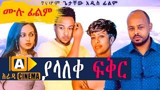 ያላለቀ ፍቅር  Ethiopian FULL Movie YALALKE FEKIR 2021