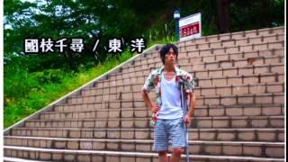 大阪大学劇団六風館2014フレッシュ公演「ナツヤスミ語辞典」