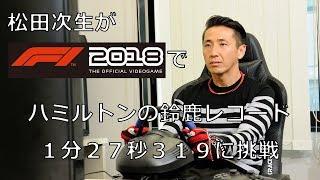 松田次生、『F1® 2018』でハミルトンの鈴鹿レコードタイム『1分27秒319』に挑戦