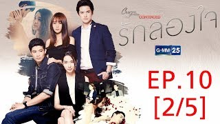 Club Friday To Be Continued ตอนรักลองใจ EP.10 [2/5]