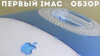 Первый iMac 1998г - спустя 20 лет