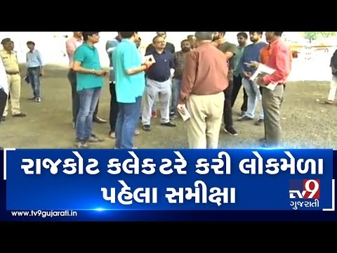 Rajkot: Authority visits Mallhar Lok Mela spot to review preparations and safety measures