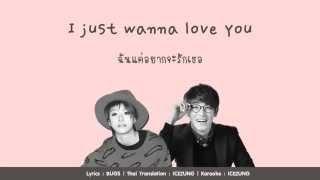 || THAISUB - LYRICS || I Just Wanna -  Amber feat. Eric Nam