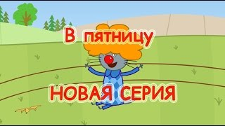 Три кота - В пятницу НОВАЯ СЕРИЯ - Цирковое представление
