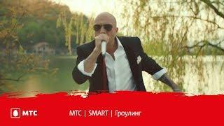 МТС | SMART | Гроулинг