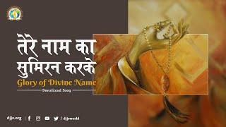 तेरे नाम का सुमिरन करके | Glory of Divine Name | Eternal Bliss | DJJS Bhajan