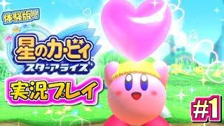 Switch日本最速!星のカービィスターアライズ!体験版実況!#1ニンテンドースイッチ