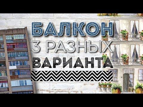 Как переделать балкон: перепланировка и оформление