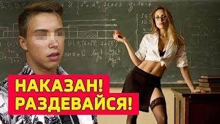 Секс со школьником: педофилия или чувства? // Алексей Казаков