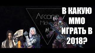 В какую MMORPG играть в 2018?
