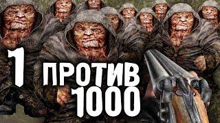 С ОБРЕЗОМ ПРОТИВ 1000 МУТАНТОВ (ЭКСПЕРИМЕНТ)