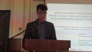 Защита кандидатской диссертации Положенцева К. А. 09.06.2016