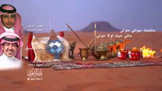 اغاني طرب MP3 واغبني | اداء: عبدالعزيز العليوي تحميل MP3