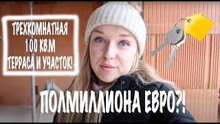 КУПИЛИ КВАРТИРУ В ГЕРМАНИИ!