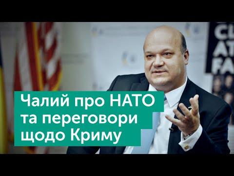Валерій Чалий | НАТО, платформи по Криму, підтримка США | Тема дня