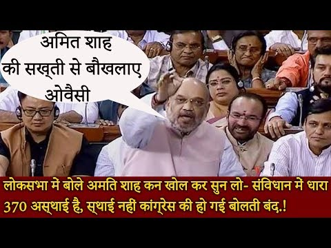 गृहमंत्री शाह ने टुकड़े टुकड़े गैंग पर कांग्रेस को घेरा,धो डाला!Shah on Tukde-Tukde Gang in LokSabha