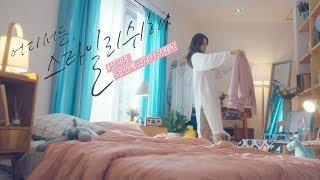 2016 ABC마트 김진경X정호연X황세온 '어디서든 스타일리쉬해'