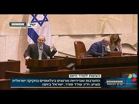 שגרירויות זרות מתערבות בחקיקה ישראלית