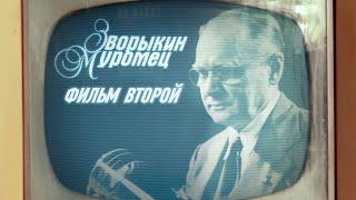 ЗВОРЫКИН-МУРОМЕЦ. Фильм второй