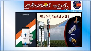 DailyCurrentAffairs Lanch of PSLV  C42 CVIGIL   ఇస్రో