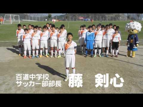 福岡市立百道中学校 サッカー部