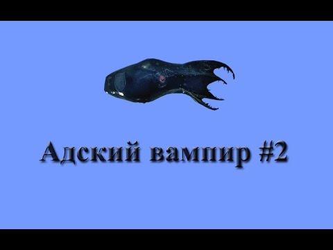 Русская Рыбалка 3.9 Адский вампир №2