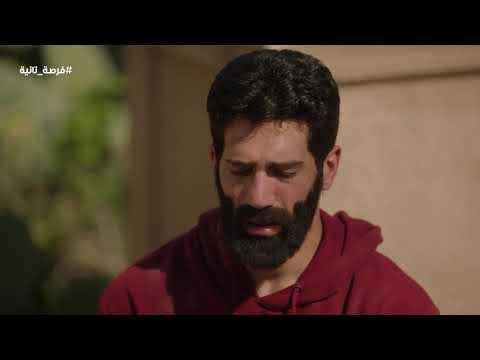 """""""فرصة تانية"""" حتى بعد موتها..زياد يعاتب ريهام على كل ما حصل"""