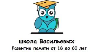 Отзыв о курсе Развитие памяти (курсы для взрослых)