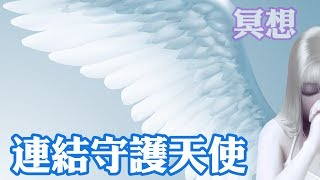 連結守護天使 指導靈 冥想 Meditation 【粵語】 通靈