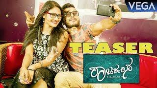 Rajahamsa Kannada Movie Teaser || Gowrishankar, Ranjani Raghavan || Latest Kannada Movie 2016