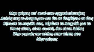 Nicholas Jonas - Don't Walk Away Greek Lyrics [HD]