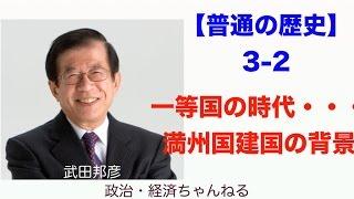 普通の歴史3-2一等国の時代・・・満州国建国の背景歴史・倫理・日本