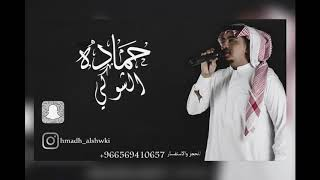 تحميل اغاني حماده الشوكي-أنتي روحي MP3