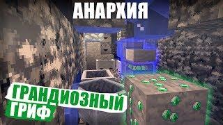 АНАРХИЯ #3 - ГРАНДИОЗНЫЙ ПЕРВЫЙ ГРИФ!