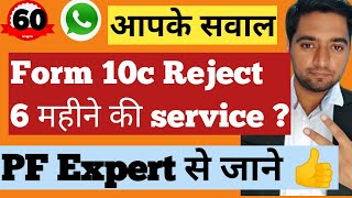 60)🔴PF form 10c reject service less then 6 Month to kya karo 🔵 solution of service less then 6 month