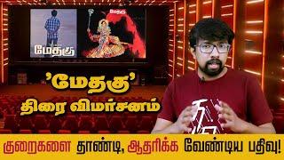 'மேதகு' - திரைப்பட விமர்சனம் | 'Medhagu' Movie Review - Kittu - Kutti Mani - METHAGU 'BS Value' App