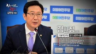 국회의원25시_286회 김한정 의원 편[2017.04.19]