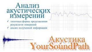 Принцип акустического измерения глубин