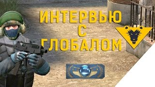 ИНТЕРВЬЮ С ГЛОБАЛОМ-ЛАНЕРОМ из 1.6 - CS GO