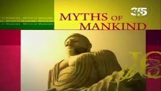 Мифы человечества   Myths of Mankind: Между небом и землей / Between Heaven and Earth.