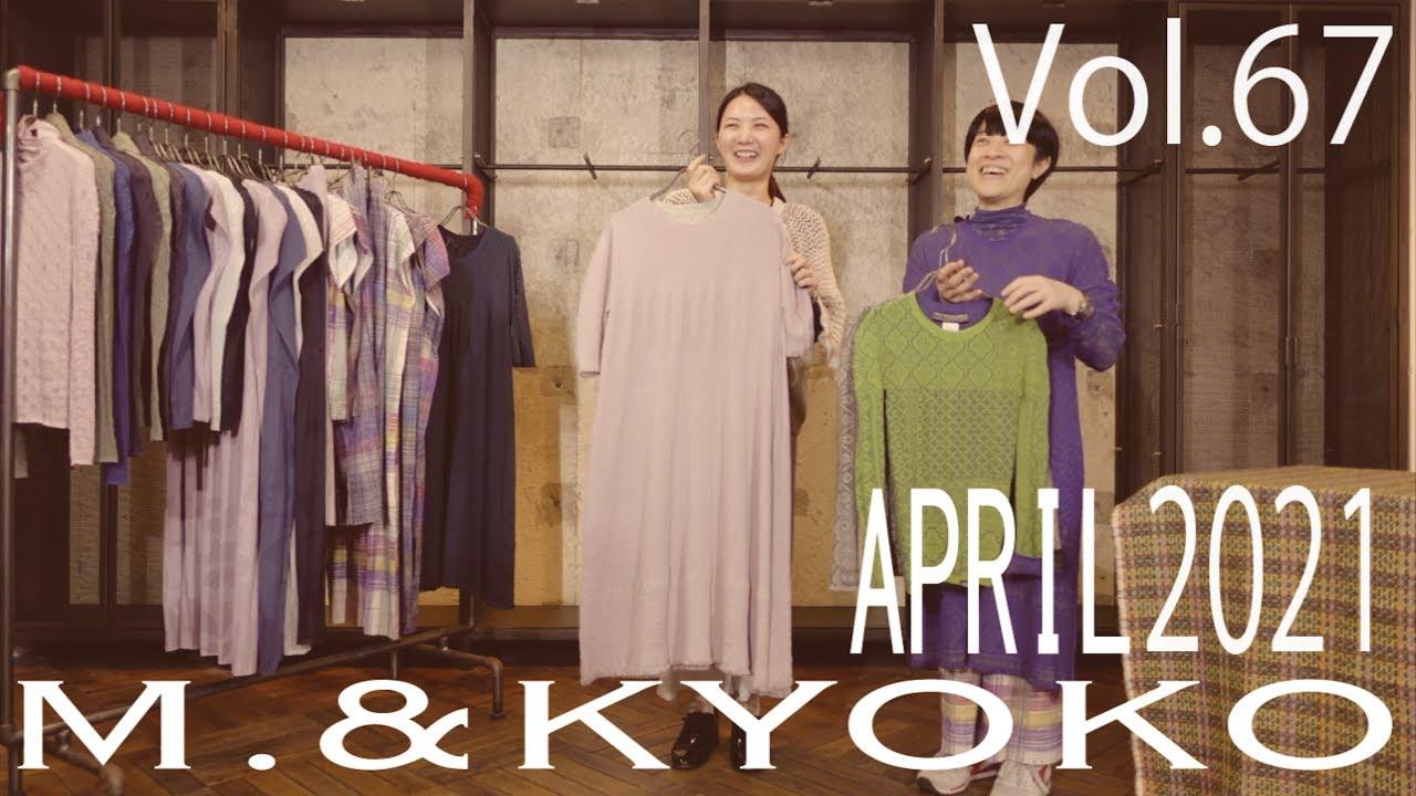 M.&KYOKO Vol.67 APRIL 2021