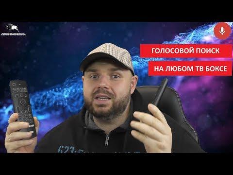 Как настроить ГОЛОСОВОЙ ПОИСК с голосовым пультом на ЛЮБОМ СМАРТ ТВ БОКС!!!!